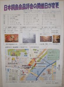 日本飼鳥会 品評会